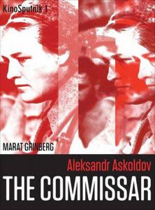 "Обложка книги М. Гринберга ""Aleksandr Askoldov: The Commissar"""