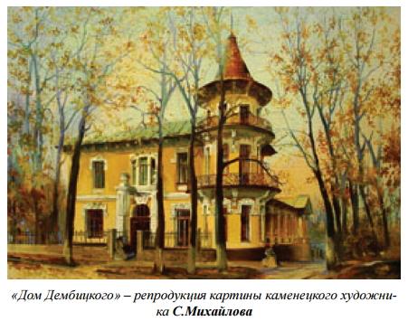 С. Михайлов. Дом Дембицкого