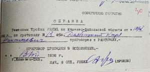 Решение Тройки УНКВД по Каменец-Подольской области. Из фондов Государственного архива Хмельницкой области