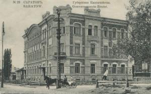 Саратов. Губернское казначейство