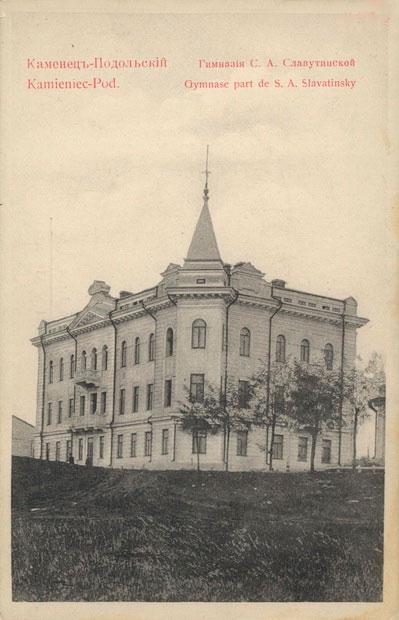 Частная женская гимназия Стефаниды Славутинской-образование, которое потеряли