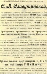 Объявления о наборе в прогимназию на 1904-1905 учебный год