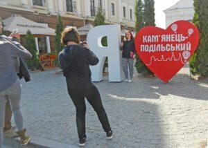 Я люблю Каменец-Подольский
