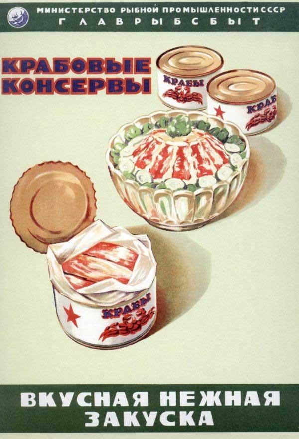 Крабовые консервы-вкусная нежная закуска