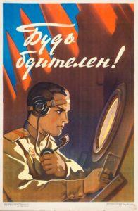 Ю. Чудов. М., изд. «Воениздат», 1960 г. 67х44 см.