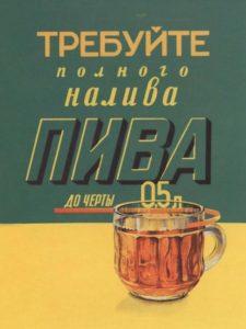 Плакат Требуйте полного налива пива до черты 0,5 л.