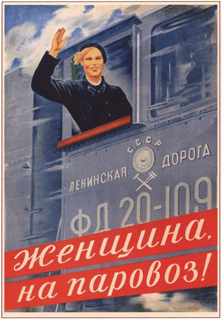 Женщина, на паровоз!