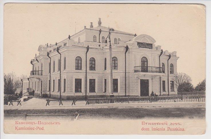 Каменец-Подольский. Пушкинский народный дом