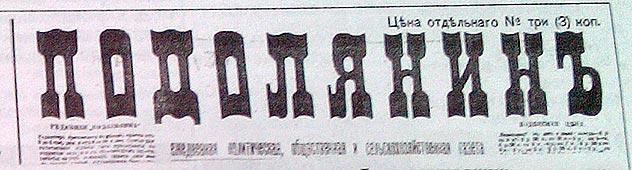 """Каменец-Подольский. Газета """"Подолянин"""". Заголовок"""