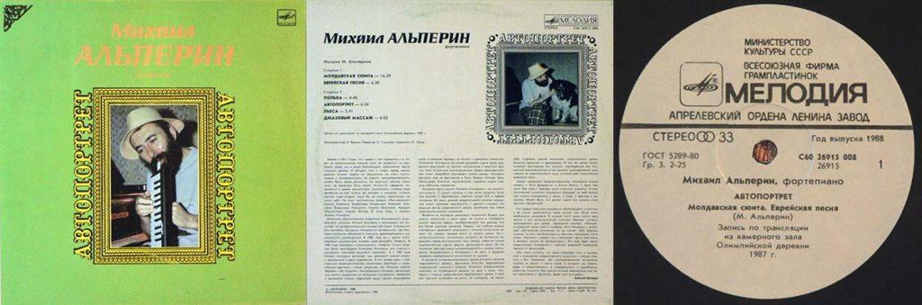 Альбом  «Автопортрет». Cover & Vinyl