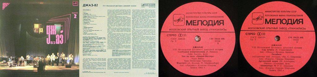 """Альбом """"Джаз-82"""". VIII Московский Фестиваль Джазовой Музыки, Выпуск 2. Cover  & Vinyl"""