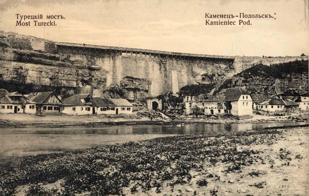 Каменец-Подольский. Турецкий мост. Почтовая открытка