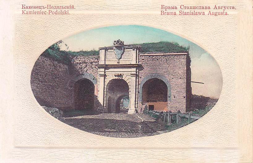 Каменец-Подольский. Ворота Станислава Августа. Почтовая открытка