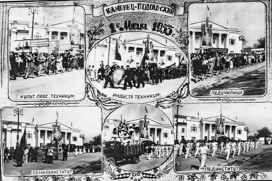 Каменец-Подольский. 1 Мая 1955 года