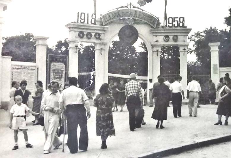 Каменец-Подольский. Вход в Парк культуры и отдыха им. В. И. Ленина. 1958 год